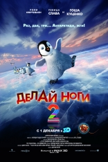 фильм Делай ноги 2 в 3D Happy Feet 2 in 3D 2011