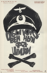 фильм Обыкновенный фашизм — 1965
