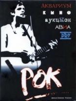 фильм Рок — 1988