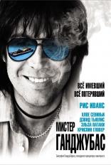 фильм Мистер Ганджубас Mr. Nice 2010