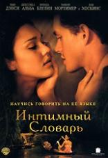 фильм Интимный словарь Sleeping Dictionary, The 2003