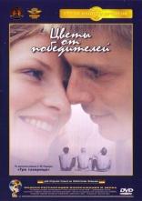 фильм Цветы от победителей — 1999