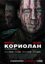 фильм Кориолан Coriolanus 2011