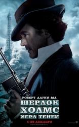 фильм Шерлок Холмс: Игра теней Sherlock Holmes: A Game of Shadows 2011