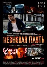 фильм Неоновая плоть Carne de neón 2010