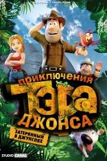 фильм Тэд Джонс и Затерянный город Tad, the Lost Explorer 2011