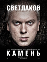 фильм Камень  2012