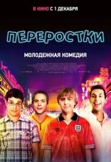 фильм Переростки Inbetweeners Movie, The 2011