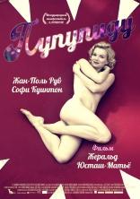 фильм Пупупиду Poupoupidou 2011