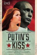 Поцелуй Путина* плакаты