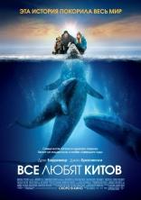Все любят китов плакаты
