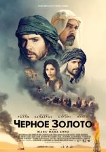 фильм Черное золото