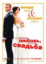 фильм Сначала любовь, потом свадьба