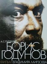 фильм Борис Годунов