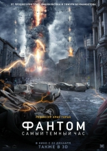 Фантом плакаты