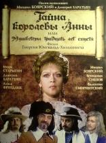 фильм Тайна королевы Анны, или Мушкетеры тридцать лет спустя