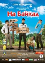 На Байкал плакаты