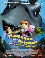 Наживка для акулы плакаты