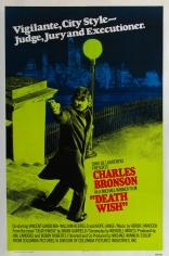 Жажда смерти плакаты