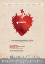 Влюбленные плакаты
