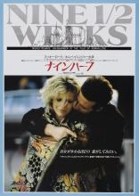9 1/2 недель плакаты