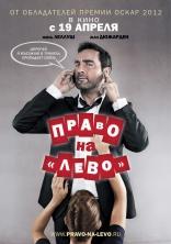 Право на «лево» плакаты