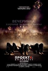 фильм Проект Х: Дорвались