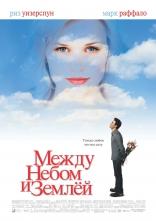 фильм Между небом и землей