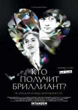 фильм Кто получит бриллиант?