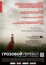 фильм Грозовой перевал