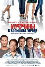 Мужчины в большом городе плакаты