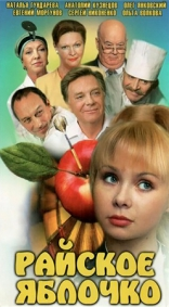 фильм Райское яблочко