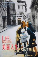 Жизнь прекрасна плакаты
