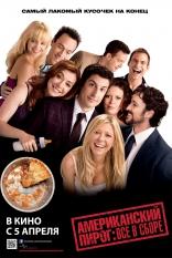 Американский пирог: Все в сборе плакаты