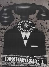 Козерог один плакаты