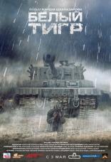 Белый тигр плакаты