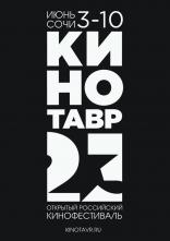 Кинотавр 23 плакаты
