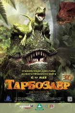 фильм Тарбозавр 3D