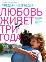 фильм Любовь живет три года