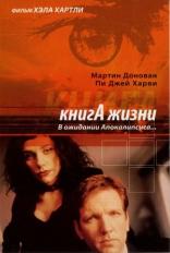 фильм Книга жизни