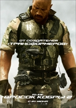 G.I. Joe: Бросок кобры 2 плакаты