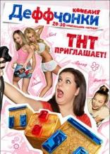 сериал Деффчонки