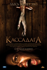 фильм Кассадага