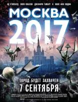 Москва 2017 плакаты