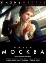 фильм Москва