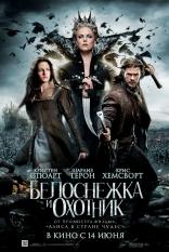 фильм Белоснежка и охотник
