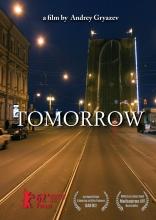 Завтра плакаты