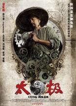 Ученик мастера плакаты