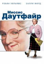 фильм Миссис Даутфайр