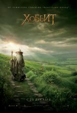 Хоббит: Нежданное путешествие плакаты